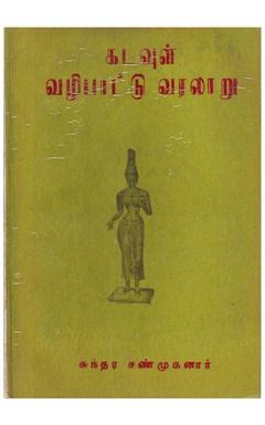 கடவுள் வழிபாட்டு வரலாறு.pdf
